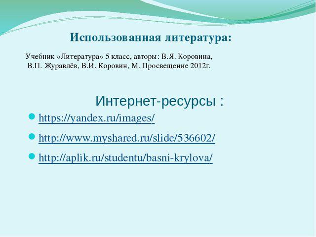 Интернет-ресурсы : https://yandex.ru/images/ http://www.myshared.ru/slide/536...