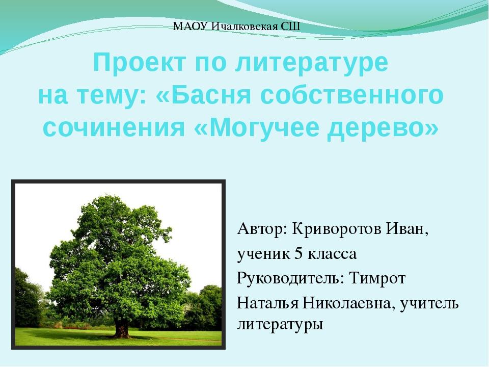 Проект по литературе на тему: «Басня собственного сочинения «Могучее дерево»...