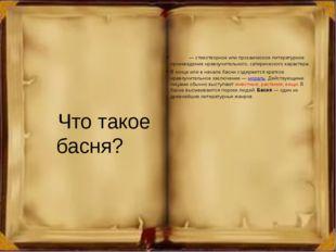 Что такое басня? Ба́сня— стихотворное или прозаическое литературное произве