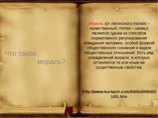 Мораль(от латинскогоmoralis– нравственный;mores– нравы) является одним