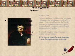 Иван Андреевич Крылов. 1769 — 1844 Русский писатель, баснописец, академик Пе