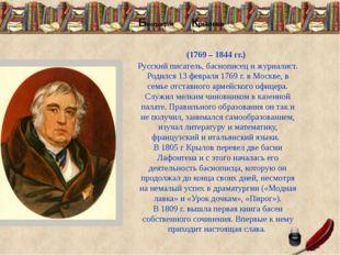Биография Крылова (1769 – 1844 гг.) Русский писатель, баснописец и журналист