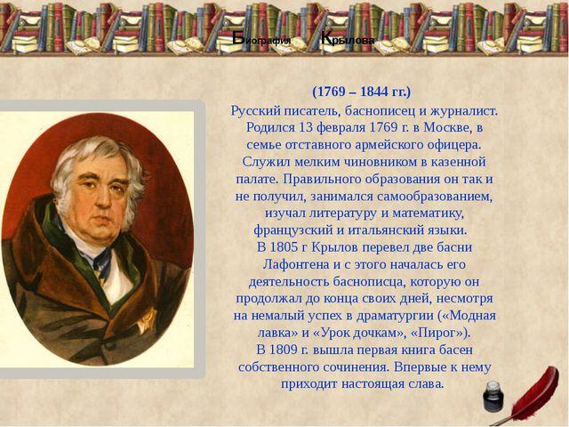 Биография Крылова (1769 – 1844 гг.) Русский писатель, баснописец и журналист...