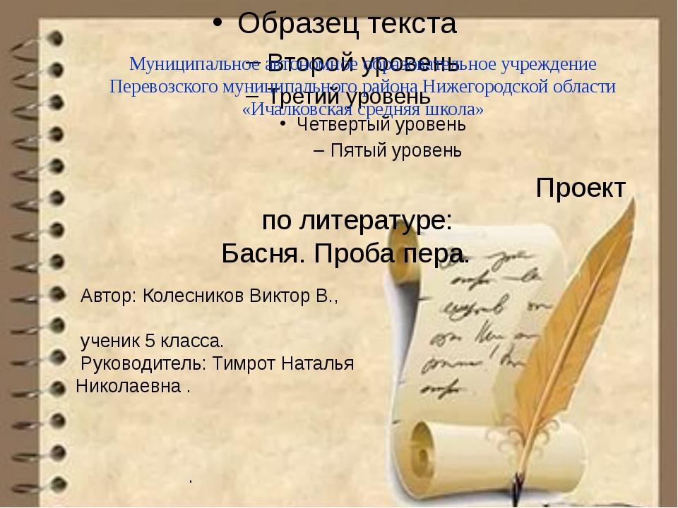 Проект по литературе: Басня. Проба пера. Автор: Колесников Виктор В., ученик...