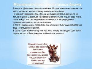Мои впечатления о прочитанных баснях Басни И.И. Дмитриева короткие, но меткие