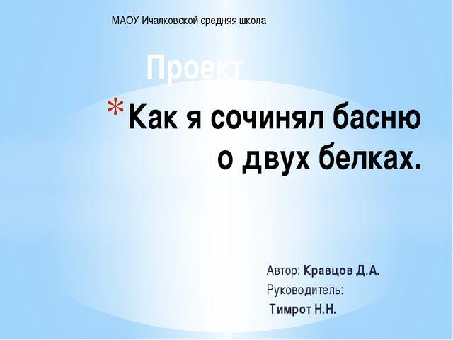Автор: Кравцов Д.А. Руководитель: Тимрот Н.Н. Как я сочинял басню о двух белк...