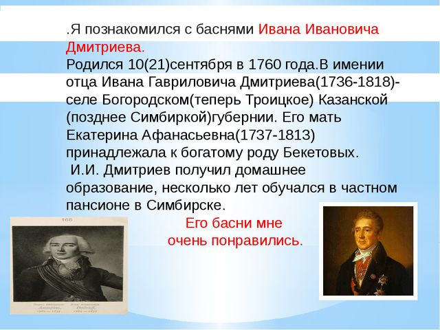 .Я познакомился с баснями Ивана Ивановича Дмитриева. Родился 10(21)сентября...