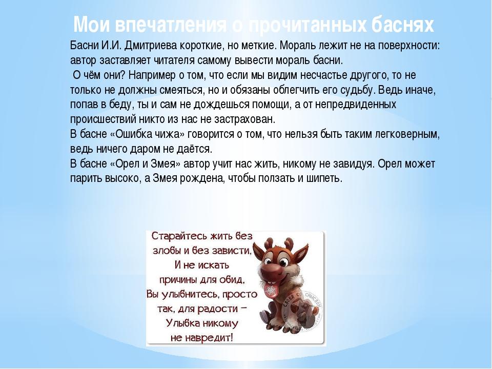 Мои впечатления о прочитанных баснях Басни И.И. Дмитриева короткие, но меткие...
