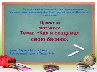 Муниципальное автономное образовательное учреждение Перевозского муниципальн