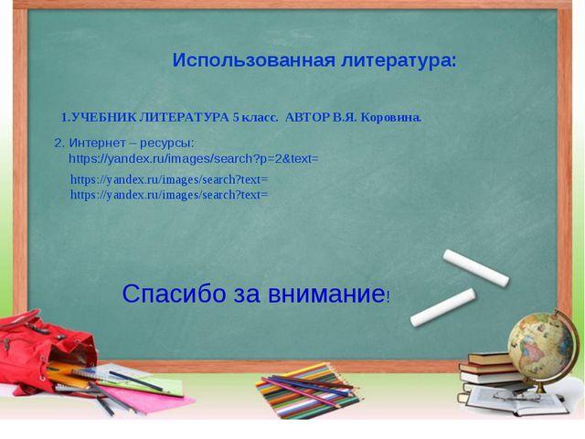 !.  Использованная литература: 1.УЧЕБНИК ЛИТЕРАТУРА 5 класс. АВТОР В.Я. Коро...
