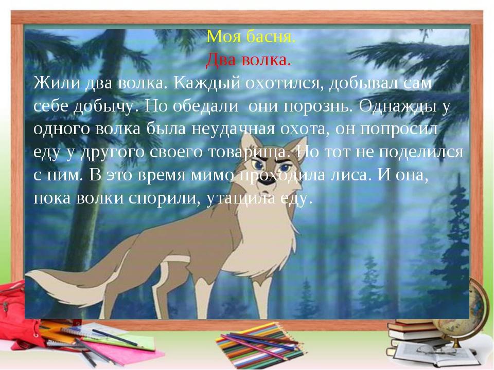 Моя басня. Два волка. Жили два волка. Каждый охотился, добывал сам себе добы...