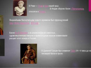 В Риме— Федр (I век нашей эры). В Индии сборник басен «Панчатантра» относитс