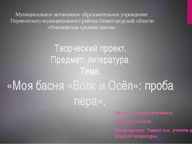 «Моя басня «Волк и Осёл»: проба пера». Автор: Стыценко елизавета, Ученица 5 к...