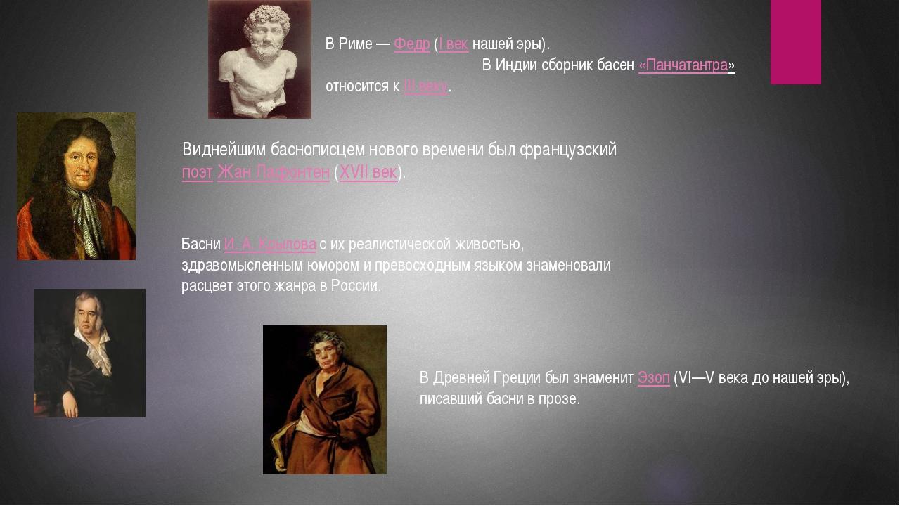 В Риме— Федр (I век нашей эры). В Индии сборник басен «Панчатантра» относитс...