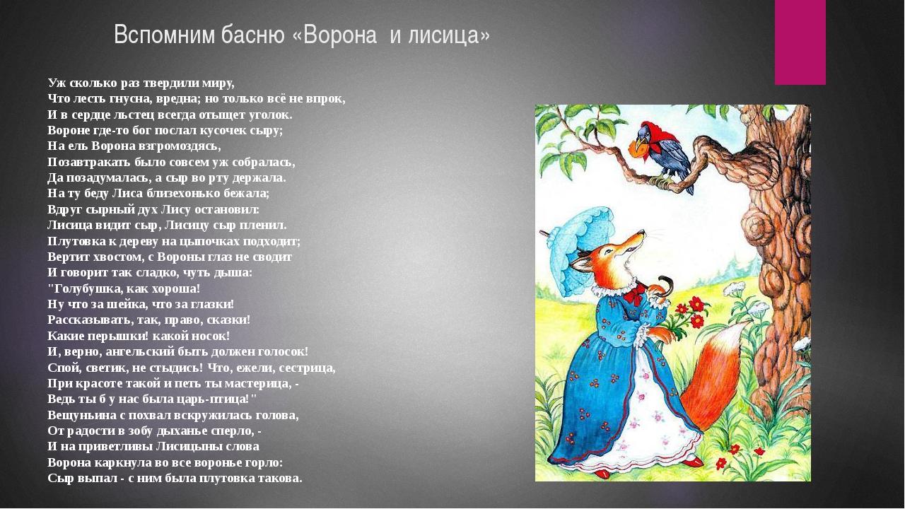 Вспомним басню «Ворона и лисица» Уж сколько раз твердили миру, Что лесть гну...