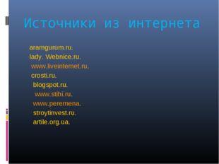 Источники из интернета aramgurum.ru. lady. Webnice.ru. www.liveintemet.ru. cr