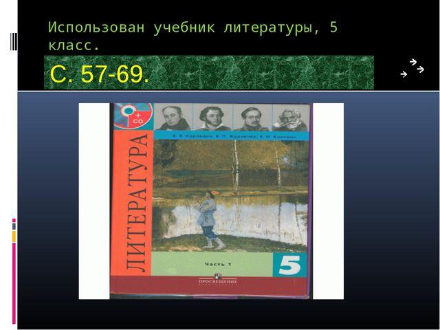 Использован учебник литературы, 5 класс. С. 57-69.