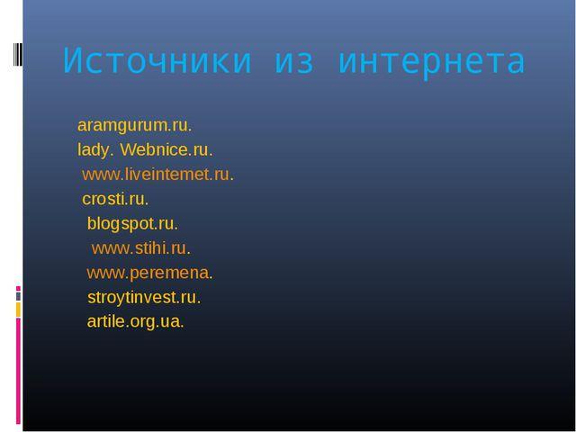 Источники из интернета aramgurum.ru. lady. Webnice.ru. www.liveintemet.ru. cr...