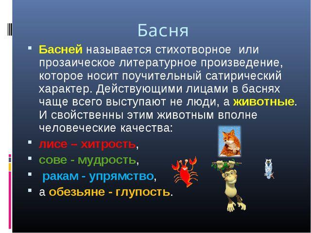 Басня Басней называется стихотворное или прозаическое литературное произведен...
