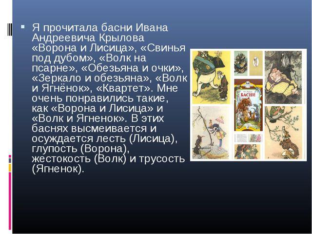 Я прочитала басни Ивана Андреевича Крылова «Ворона и Лисица», «Свинья под дуб...