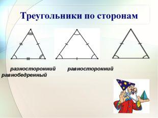 разносторонний равносторонний равнобедренный