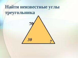 Найти неизвестные углы треугольника 70 30 ?
