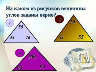 На каком из рисунков величины углов заданы верно? 45 55 76 1 55 55 70 2 62 10