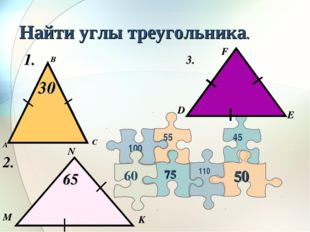 Найти углы треугольника. A B C 30 1. 2. M N K 65 3. Е D F