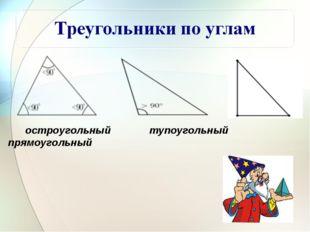 остроугольный тупоугольный прямоугольный