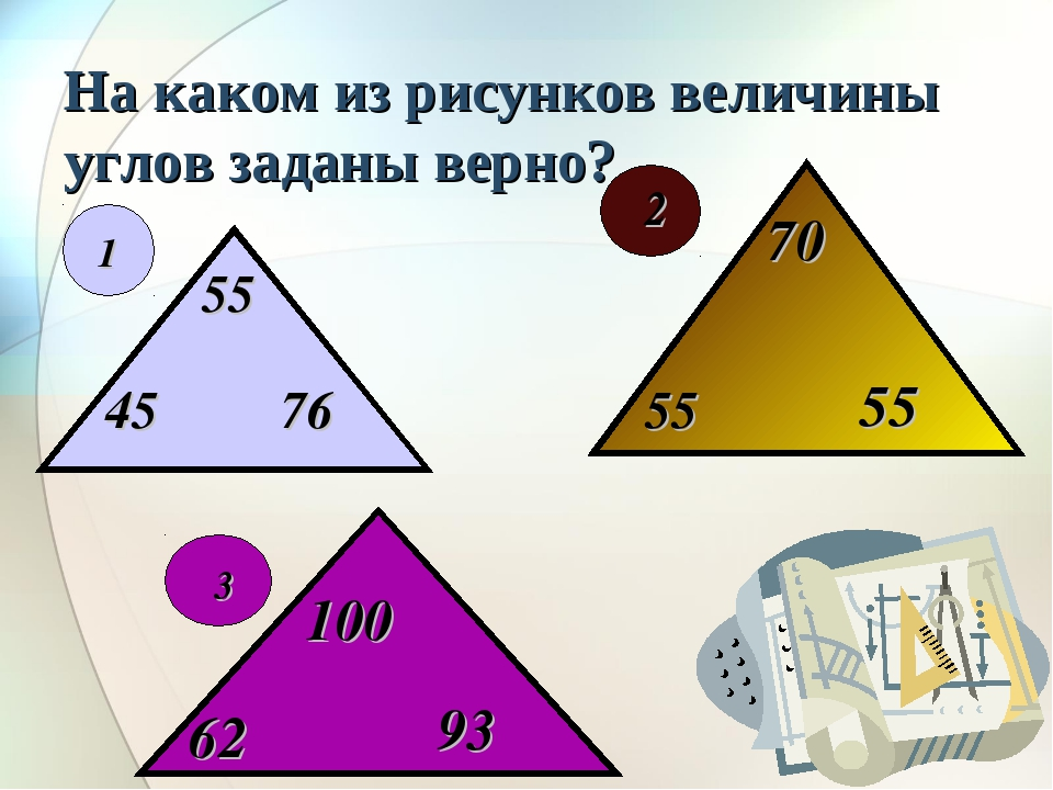 На каком из рисунков величины углов заданы верно? 45 55 76 1 55 55 70 2 62 10...
