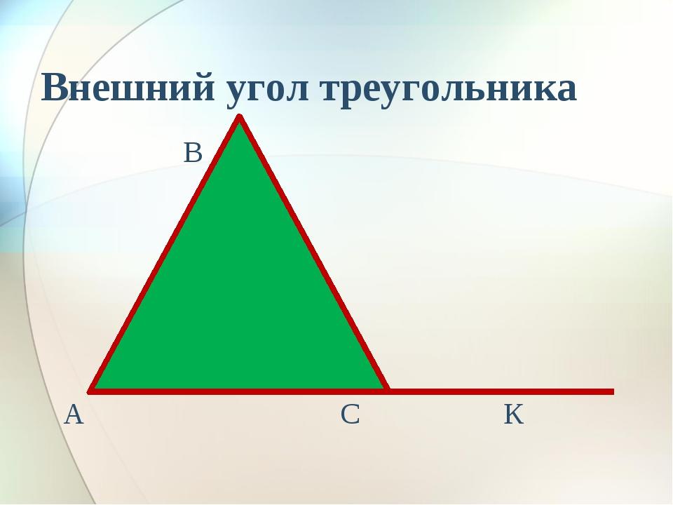 Внешний угол треугольника В А С К