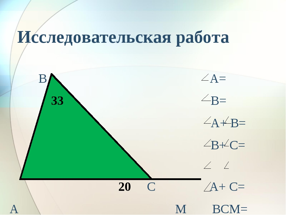 Исследовательская работа В А= 33 В= А+ В= В+ С= 20 С А+ С= А М ВСМ=