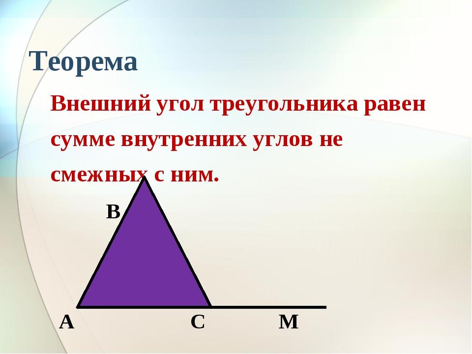 Теорема Внешний угол треугольника равен сумме внутренних углов не смежных с н...