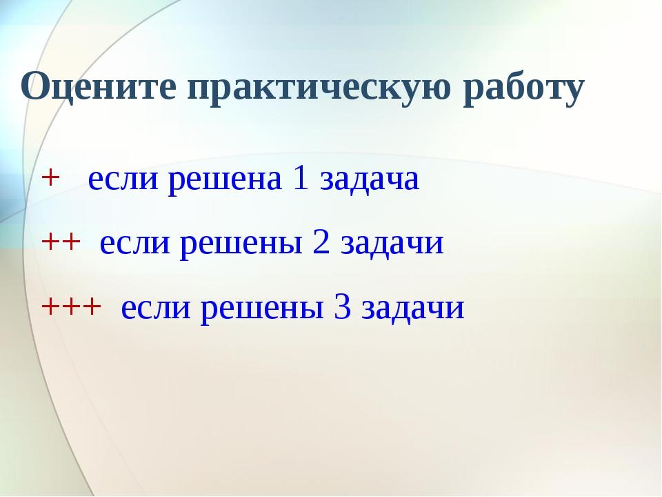 Оцените практическую работу + если решена 1 задача ++ если решены 2 задачи ++...