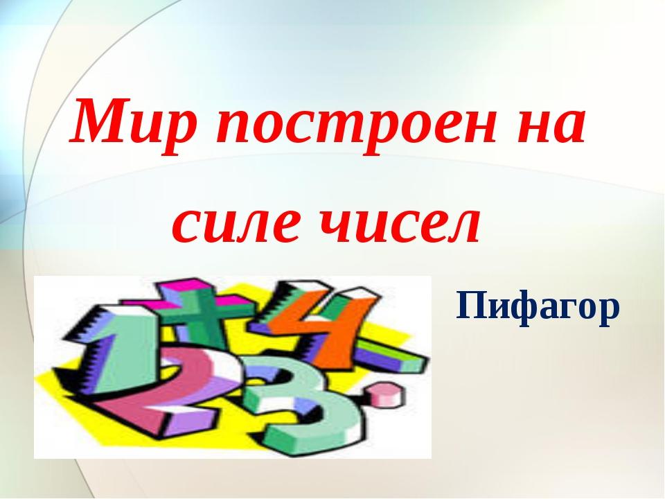 Мир построен на силе чисел Пифагор