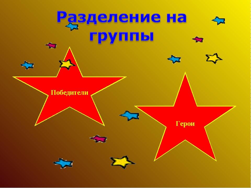 Победители Герои