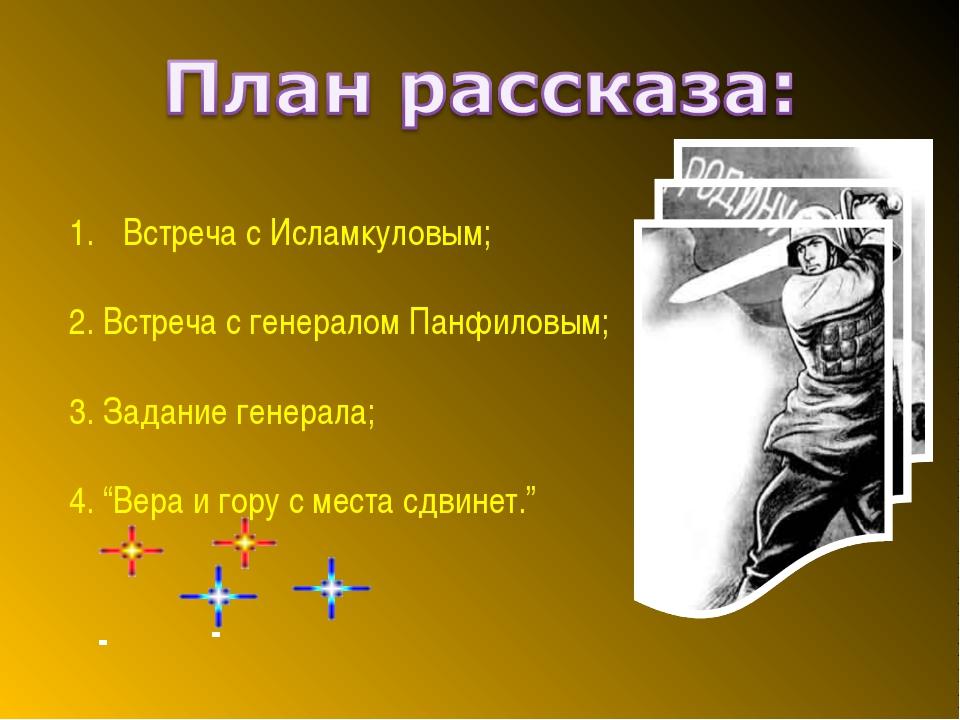 Встреча с Исламкуловым; 2. Встреча с генералом Панфиловым; 3. Задание генерал...