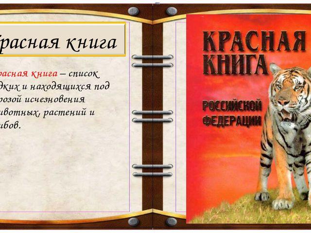 Красная книга – список редких и находящихся под угрозой исчезновения животных...
