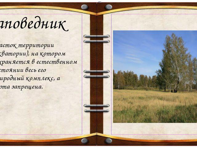 Заповедник участок территории (акватории), на котором сохраняется в естествен...