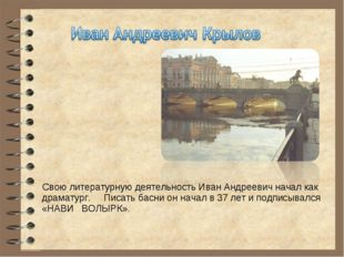 Свою литературную деятельность Иван Андреевич начал как драматург. Писать ба