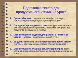 Подготовка текста для продуктивного чтения на уроке Прочитайте текст, выделит
