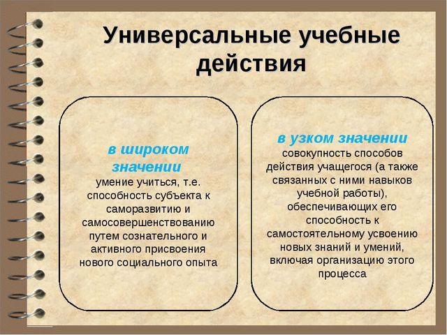 Универсальные учебные действия в широком значении умение учиться, т.е. спосо...