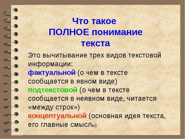 Что такое ПОЛНОЕ понимание текста Это вычитывание трех видов текстовой информ...