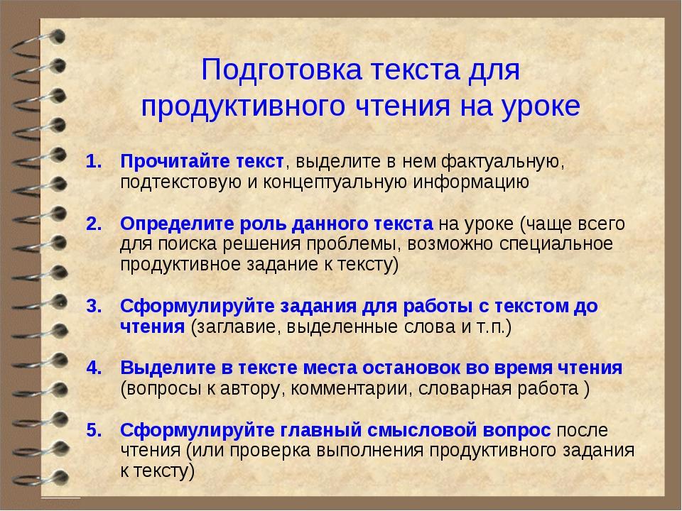 Подготовка текста для продуктивного чтения на уроке Прочитайте текст, выделит...