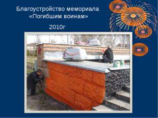Благоустройство мемориала «Погибшим воинам» 2010г