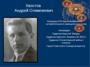 Хвостов Андрей Олимпиевич Командир 979 Краснознаменного истребительского авиа