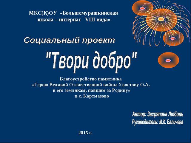 МКС(К)ОУ «Большемурашкинская школа – интернат VIII вида» Благоустройство памя...