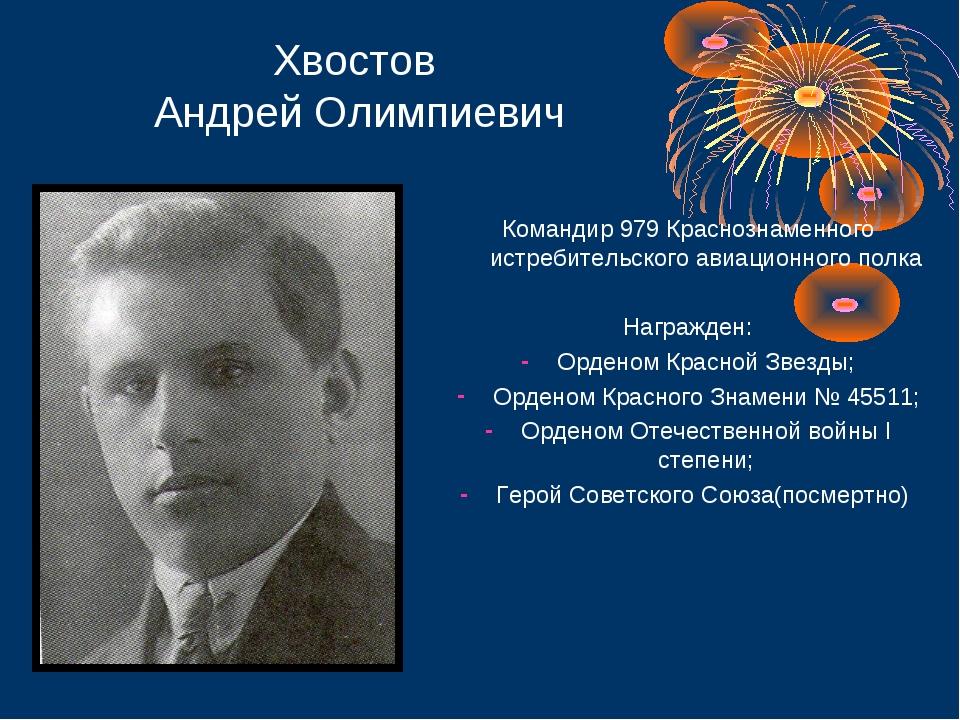 Хвостов Андрей Олимпиевич Командир 979 Краснознаменного истребительского авиа...