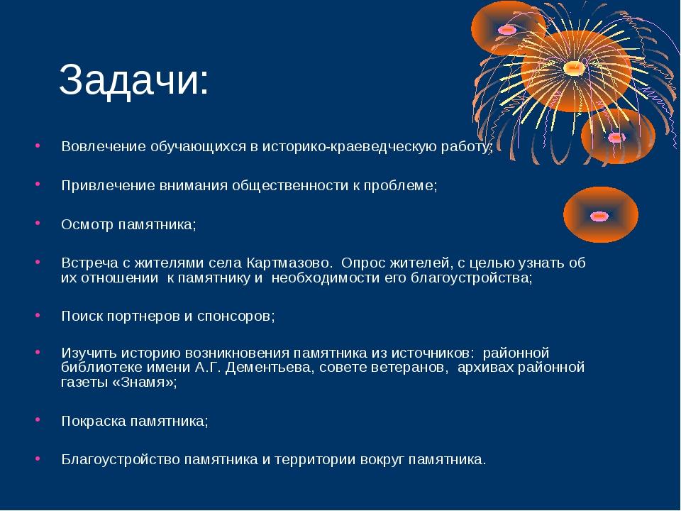 Задачи: Вовлечение обучающихся в историко-краеведческую работу; Привлечение в...