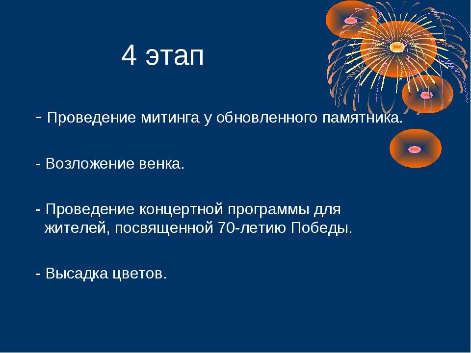 4 этап - Проведение митинга у обновленного памятника. - Возложение венка. - П...